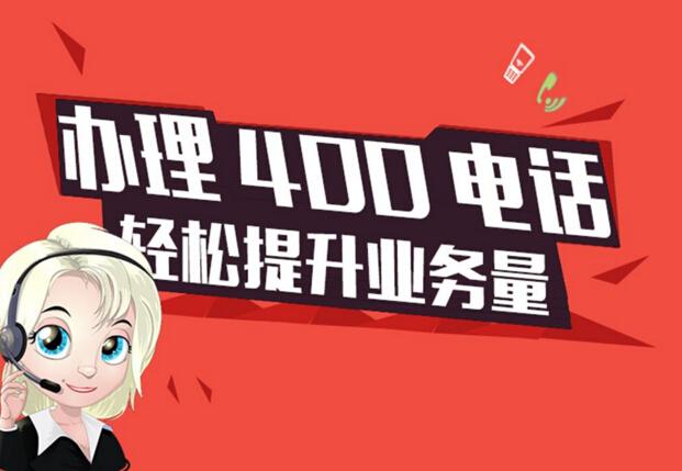 沈阳办理400电话公司