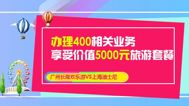 深圳龙岗400电话如何申请