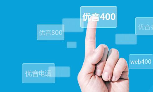 400电话北京一级代理