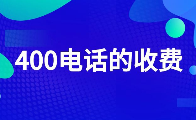 <a href=http://www.uin400.cn/charges/ target=_blank class=infotextkey>400电话费用</a>