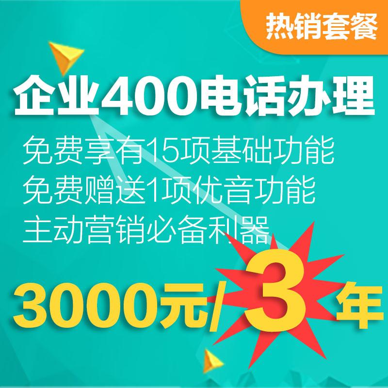 无锡400电话办理价格.jpg