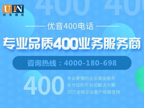 牡丹江400业务办理.jpg