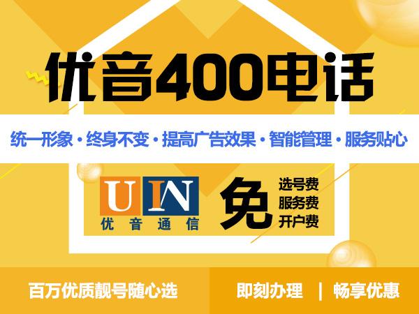 辽宁400电话服务商.jpg